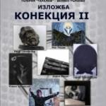 Изложба на македонски автори во Велико Трново, Р. Бугарија