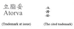 "The Trademark ""立脂妥Atorva""vs ""立普妥"""