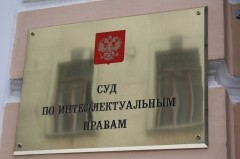 Intellectual Property Court Opened Its Doors in Moscow