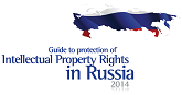 Guide to protection of Intellectual Property Rights in Russia