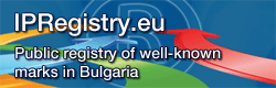 Public registry of well-known marks in Bulgaria